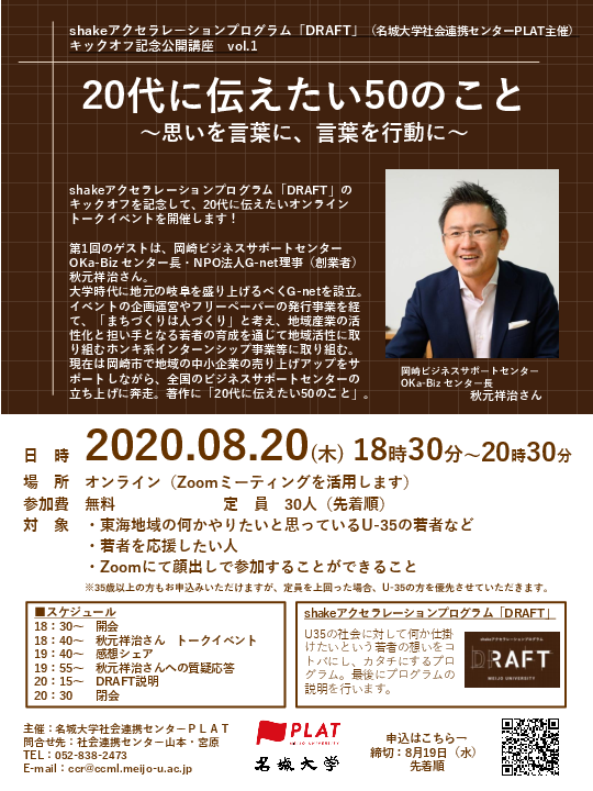 【参加者募集】shakeアクセラレーションプログラム「DRAFT」キックオフ記念公開講座vol.1開催