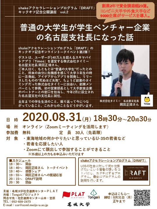 【参加者募集】shakeアクセラレーションプログラム「DRAFT」キックオフ記念公開講座vol.2開催