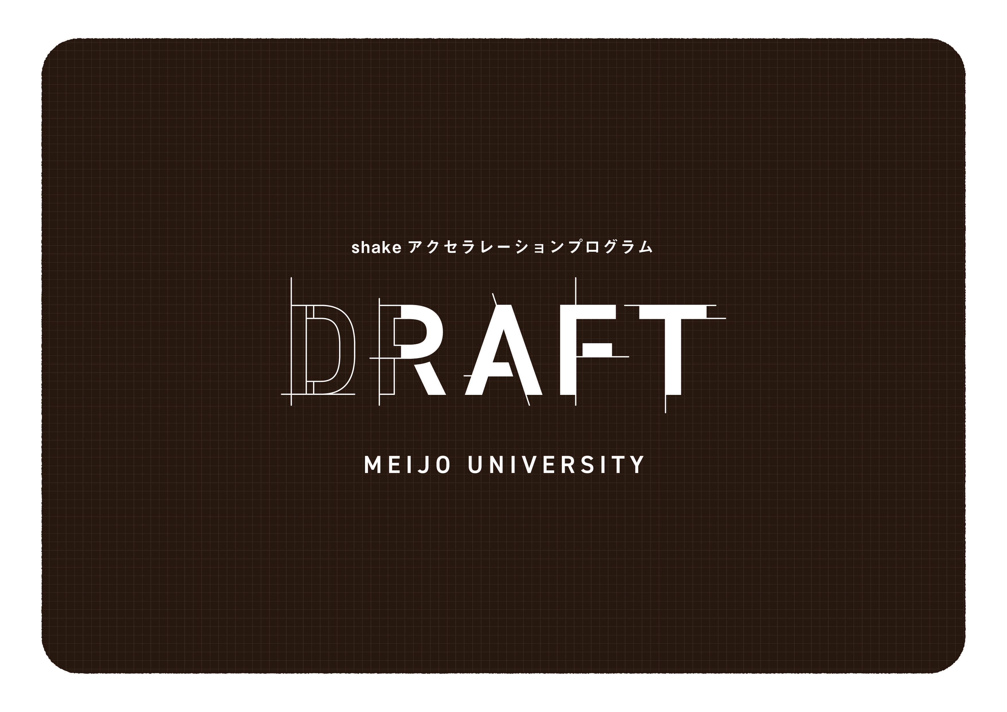 shakeアクセラレーションプログラム「DRAFT」始動! 第1期プロジェクト募集!