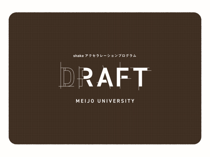 【DRAFTオンライン交流会・参加者募集】U35の社会に仕掛けたい若者、メンター、一緒に何かアクションを起こしたい方、連携・協力者とのオンライン交流会を開催