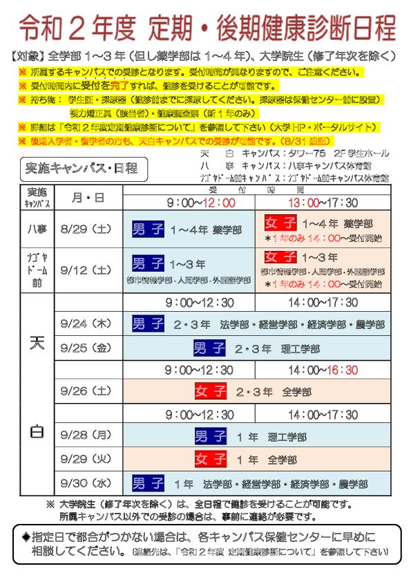 定期・後期健康診断日程PDF