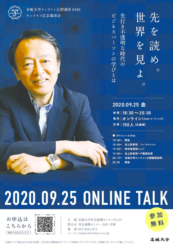 【満員御礼】オンライン公開講座2020キックオフ記念講演会に池上彰教授が登壇します