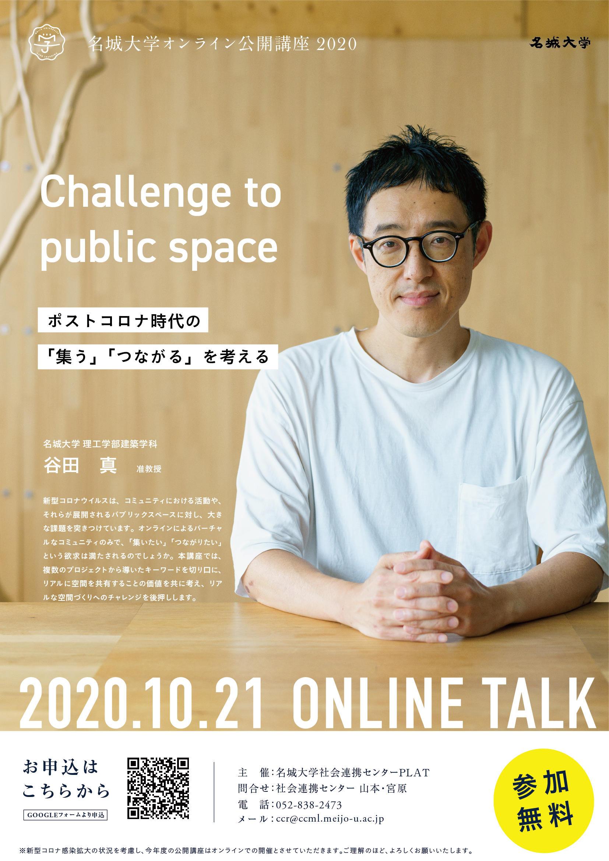 【参加者募集】オンライン公開講座2020 『Challenge to public space -ポストコロナ時代の「集う」「つながる」を考える-』