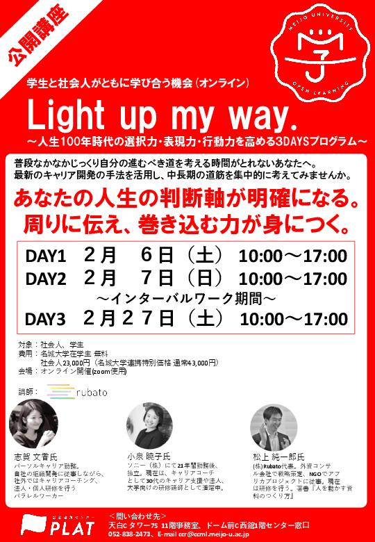 【募集】(オンライン開催)Light up my way.~人生100年時代の選択力・表現力・行動力を高めるプログラム~