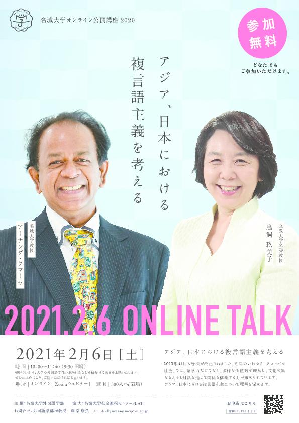 【参加者募集】外国語学部オンライン公開講座2020 『アジア、日本における複言語主義を考える』
