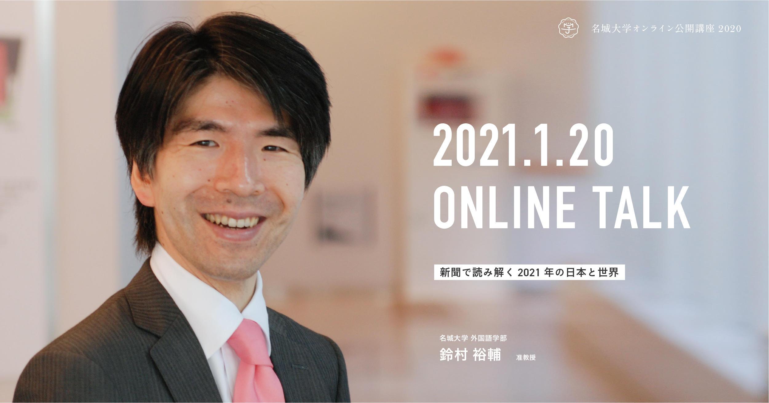 【参加者募集】オンライン公開講座2020 『新聞で読み解く2021年の日本と世界』