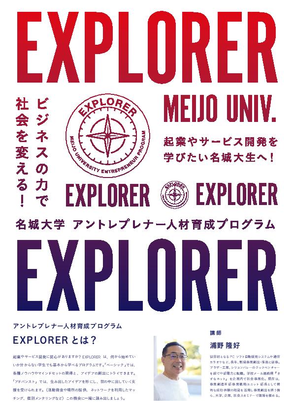 名城大学アントレプレナー人材育成プログラム「EXPLORER」始動