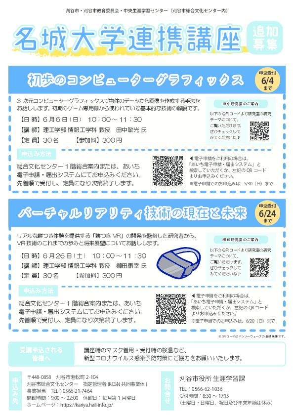 参加者募集【刈谷市との連携講座】コンピューターグラフィックスとVRに関する講座