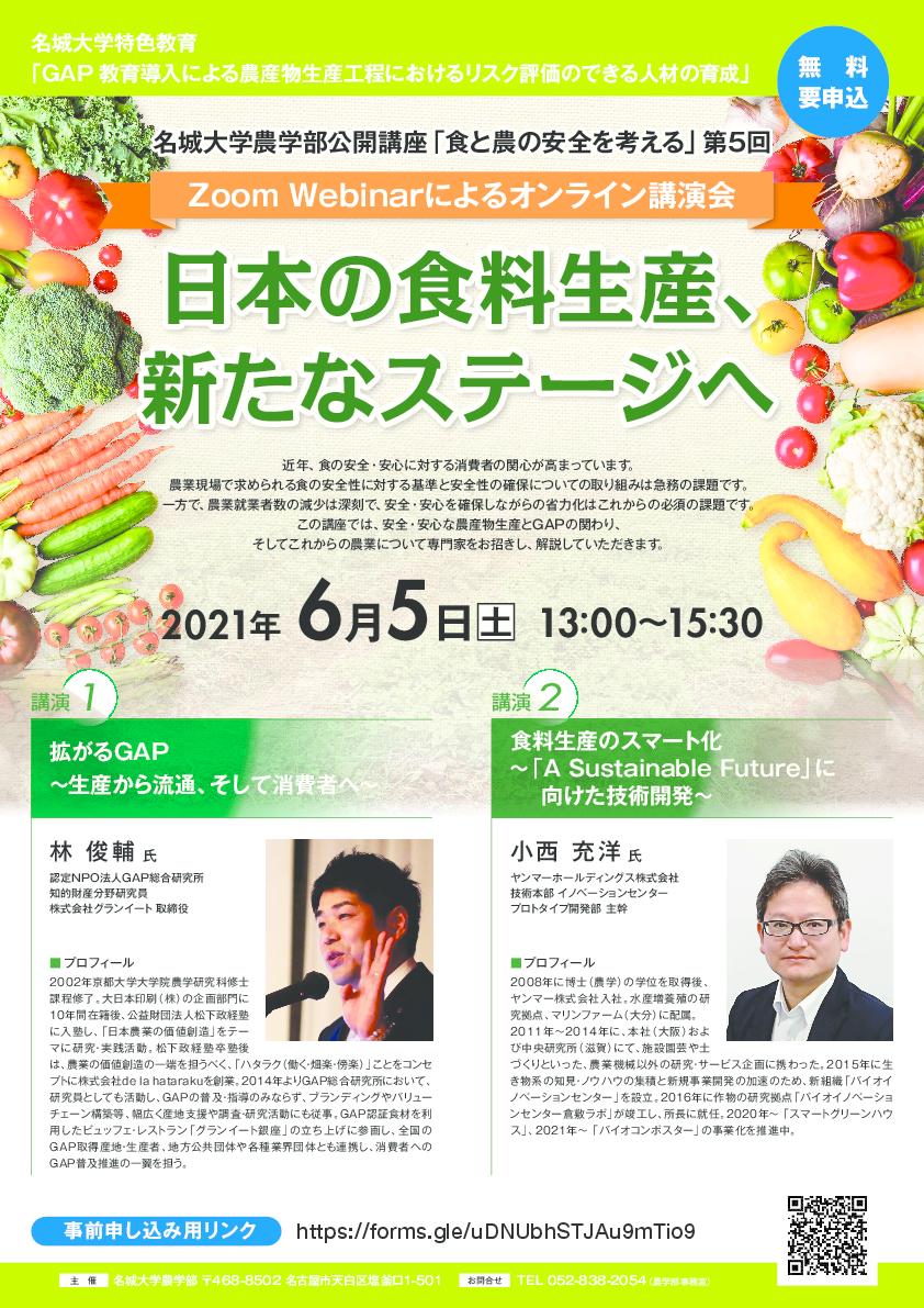 農学部公開講座「食と農の安全を考える」をオンラインで開催