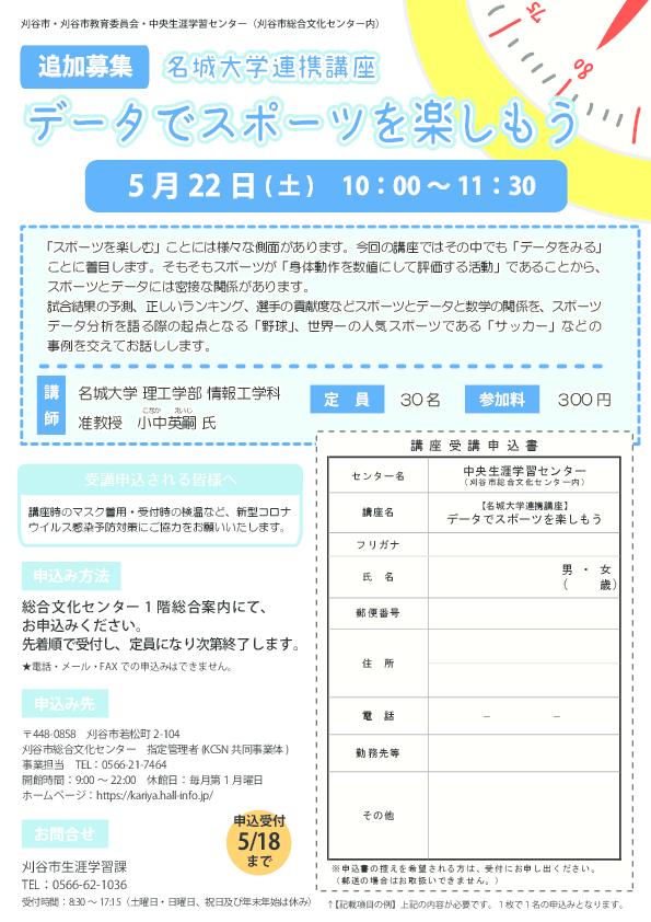 参加者募集【刈谷市との連携講座】データでスポーツを楽しもう!
