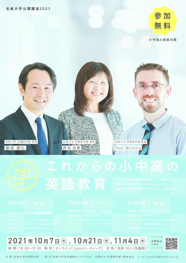 【参加者募集】名城大学公開講座2021『これからの小中高の英語教育』(主催:外国語学部)