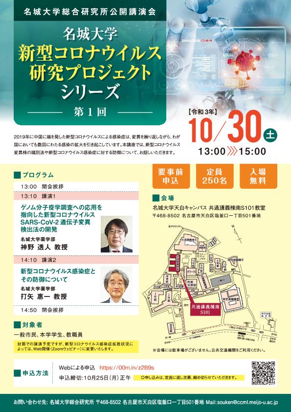 名城大学新型コロナウィルス研究プロジェクトシリーズチラシ