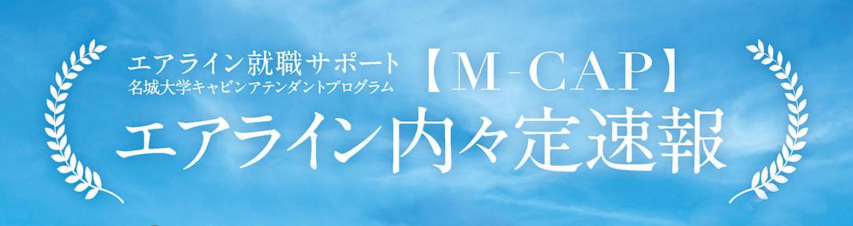 M-CAPバナー.jpg