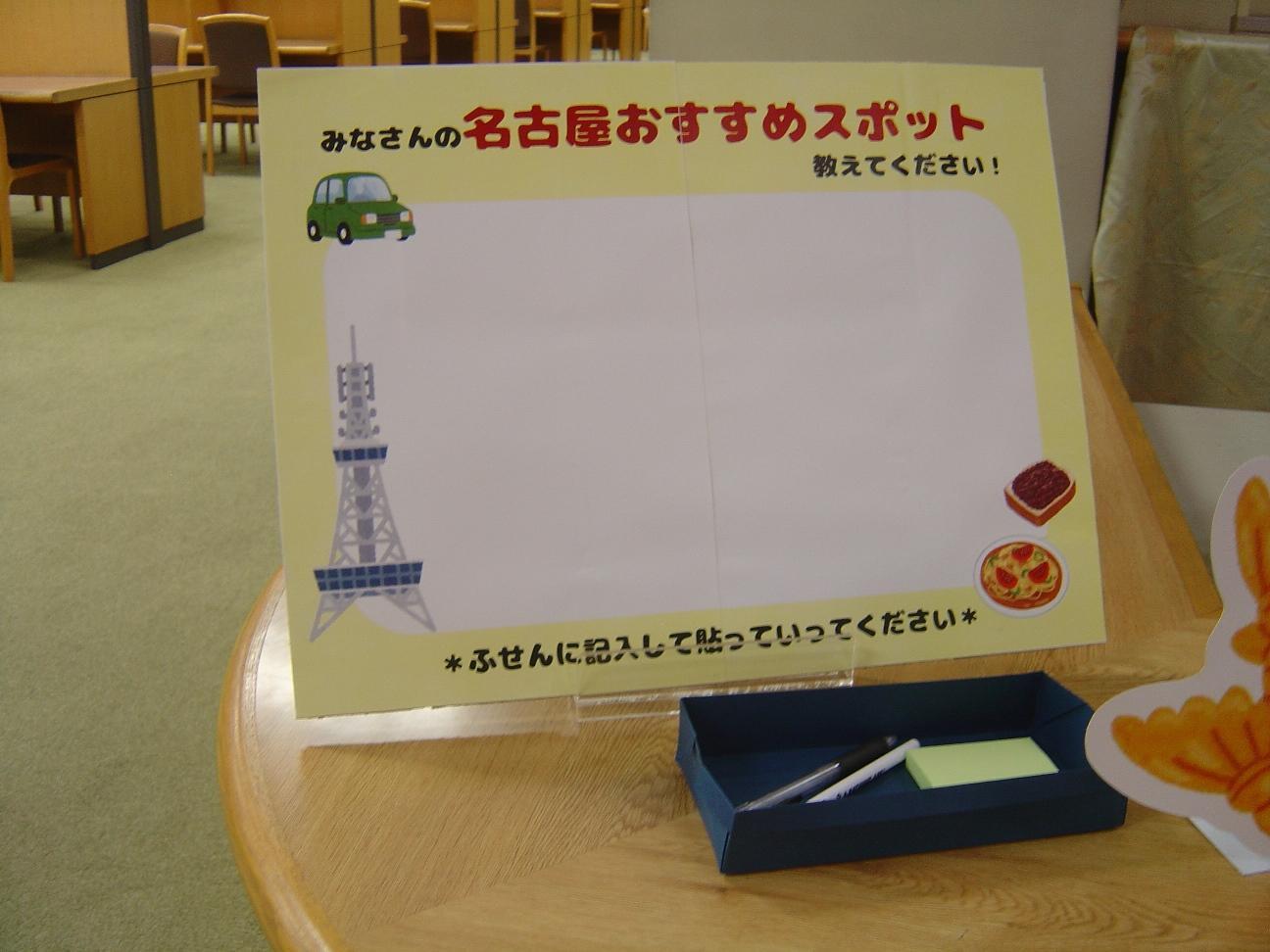 皆さんから「名古屋おすすめスポット」を募集中。付箋に記入してボードに貼り付けてください。