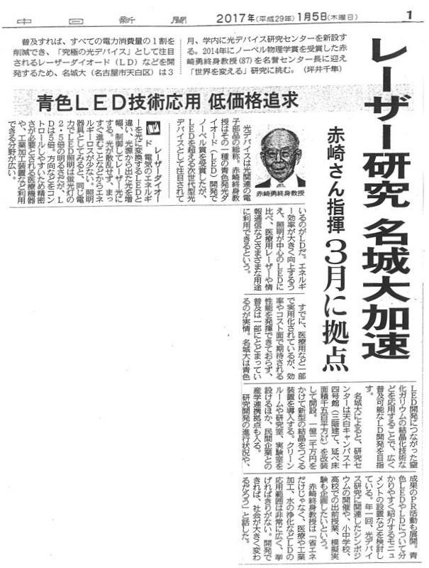 2017年1月5日中日新聞より