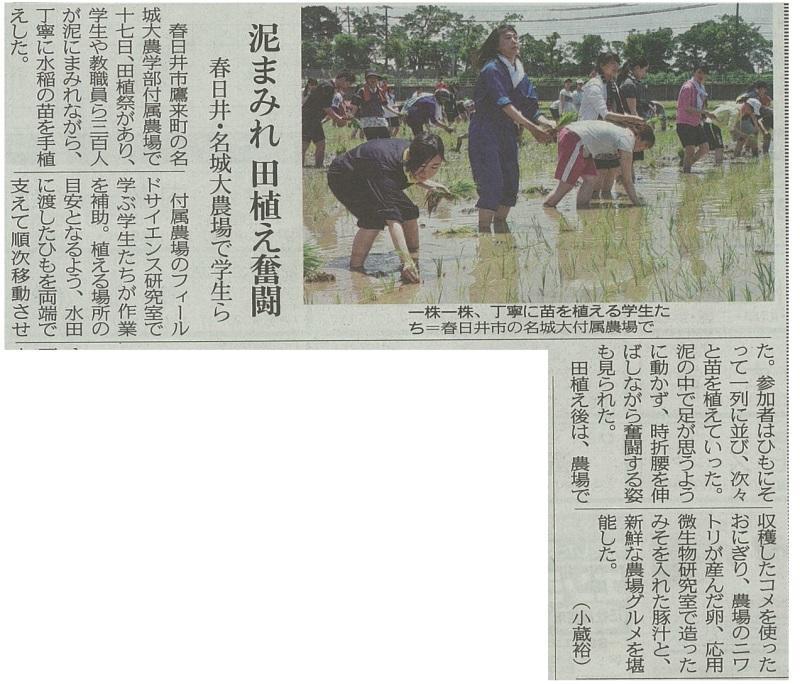 2017年6月18日付中日新聞(近郊版)より