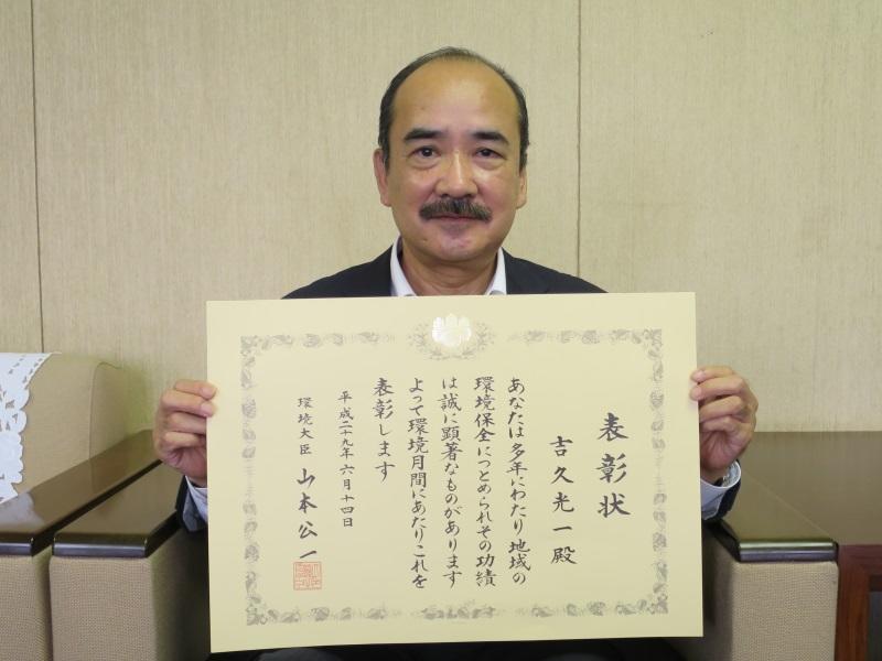 環境大臣表彰を受けた吉久光一学長