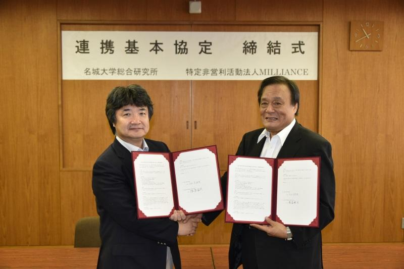 協定書に署名した総合研究所平松所長(左)とMILLIANCE福島理事長