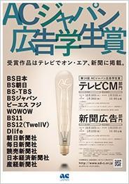 第14回 ACジャパンCM学生賞 ポスター