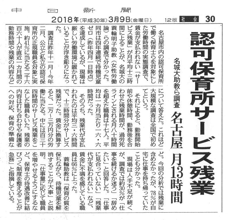 2018年3月9日中日新聞より