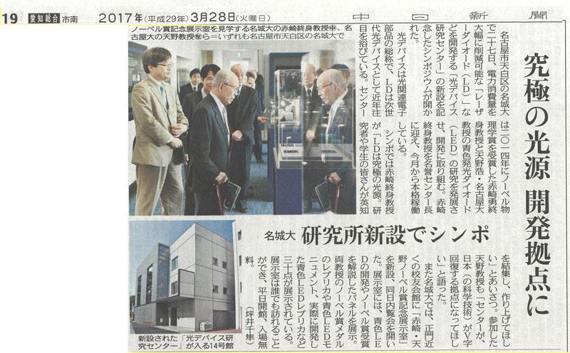 2017年3月28日中日新聞より
