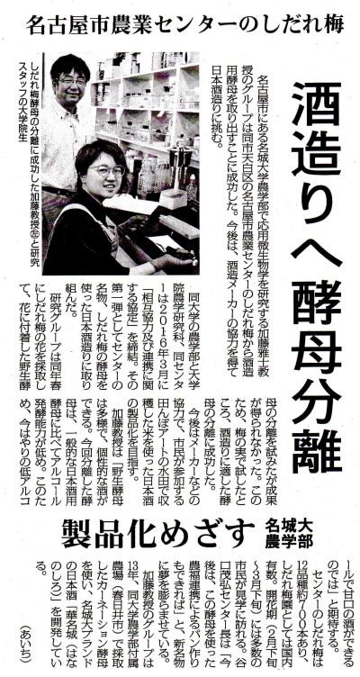 2017年6月21日付日本農業新聞(東海版)より