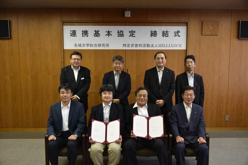 前列左から、田中教授、平松所長、福島理事長、MILLIANCE加藤明彦副理事長
