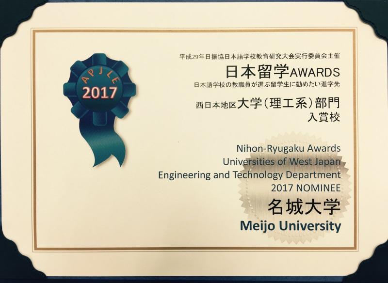 「日本留学AWARDS2017」の表彰状
