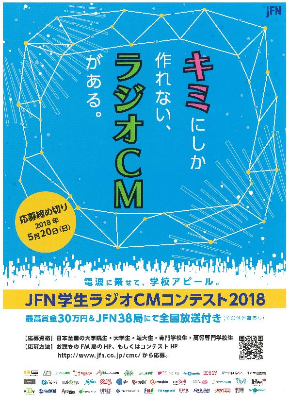 JFN学生ラジオCMコンテスト2018 チラシ
