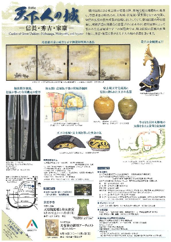 企画展チラシ表(pdf)
