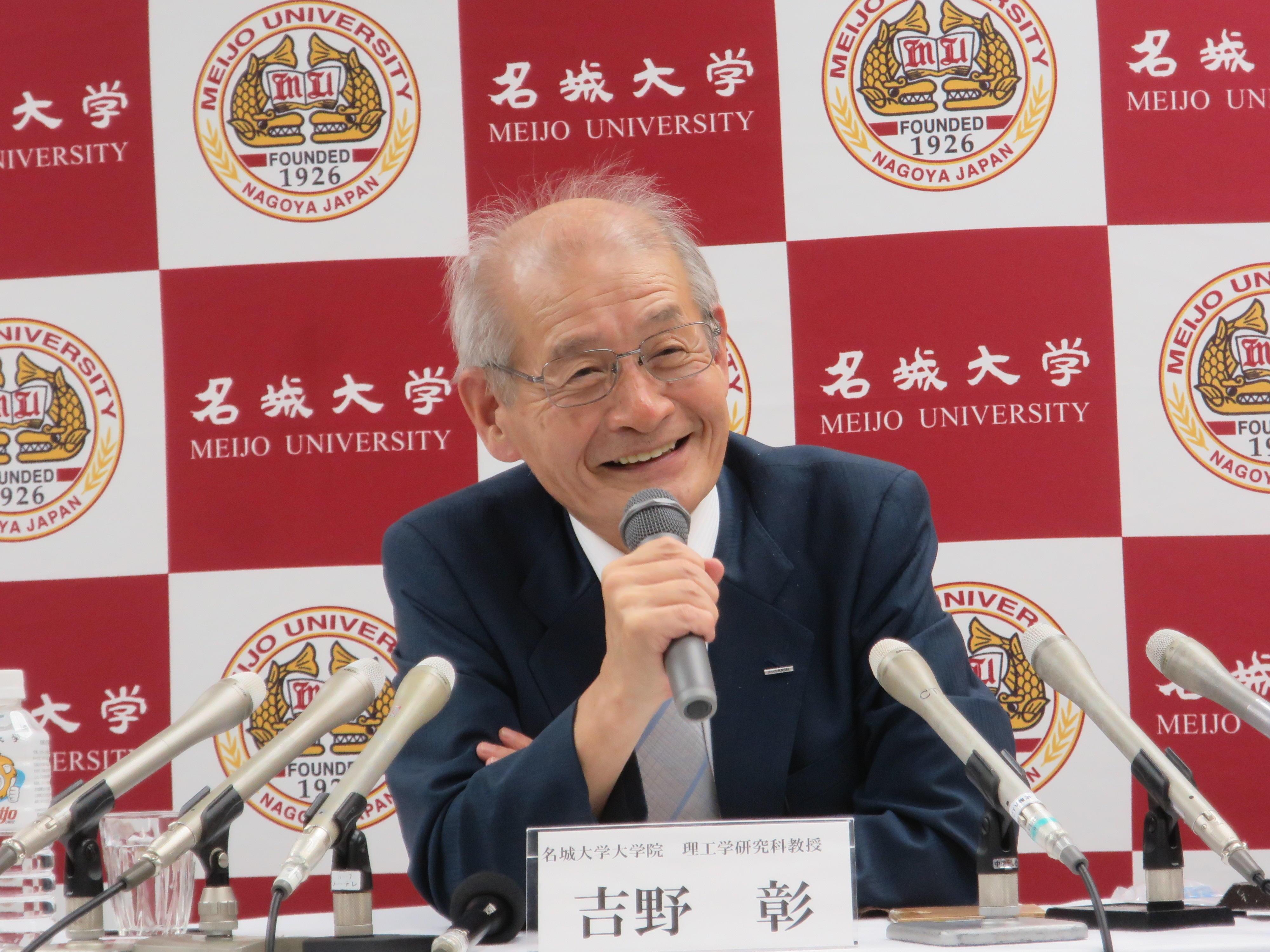 吉野彰教授