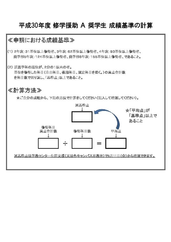 成績基準PDF