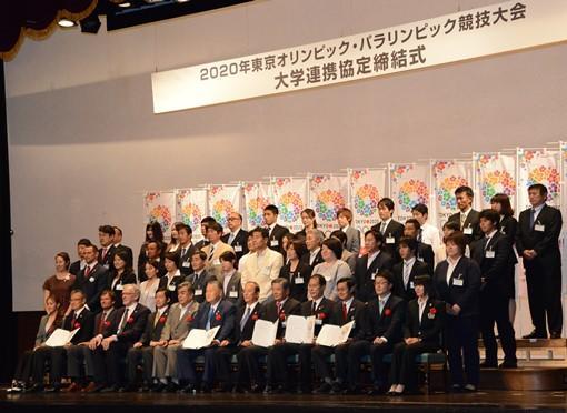270校が参加して行われた締結式(日本体育大学提供)