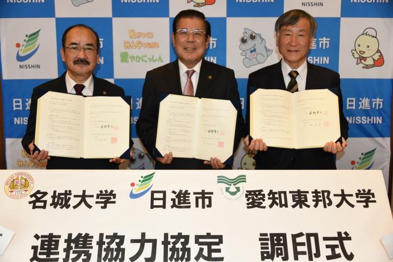 協定書に調印した吉久名城大学学長(左)、萩野市長(中)、榊愛知東邦大学学長=日進市役所で