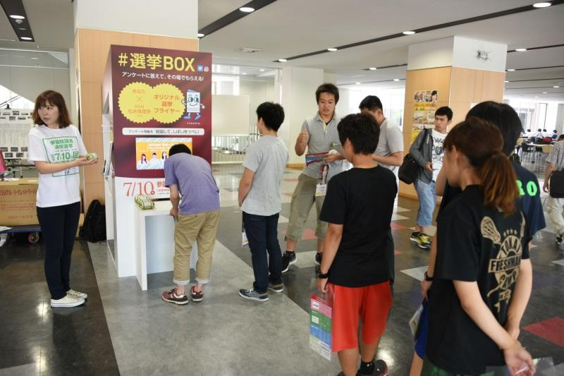 #選挙BOXでアンケートに答える学生