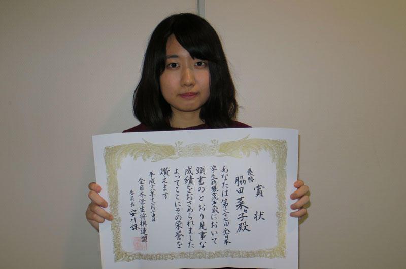 学生女流名人戦で初優勝した脇田さん=三重北勢地域地場産業振興センターで