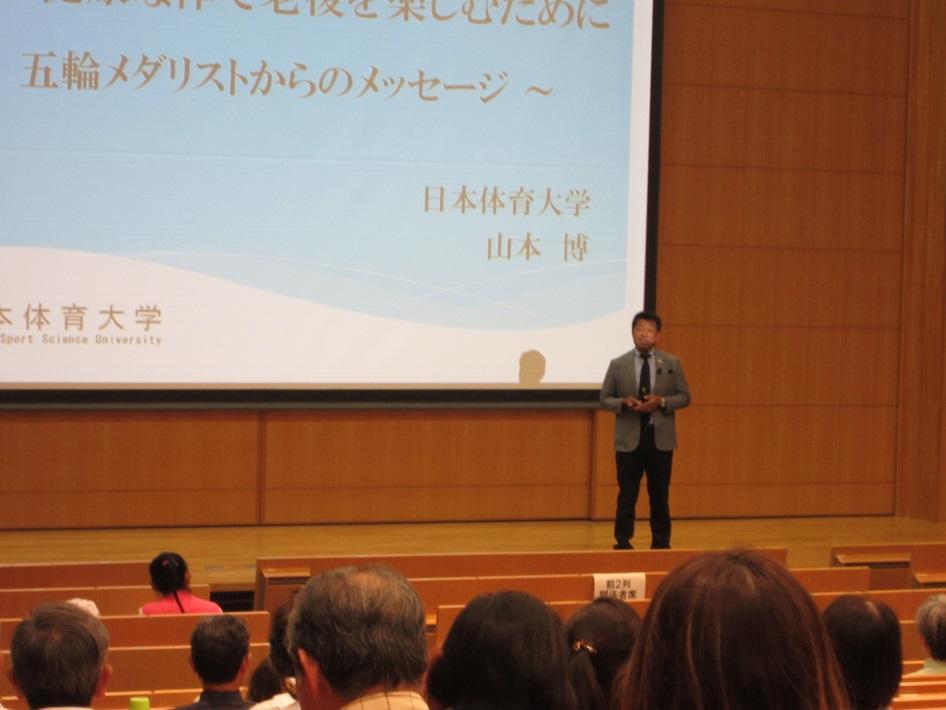 講演する日本体育大学の山本博教授