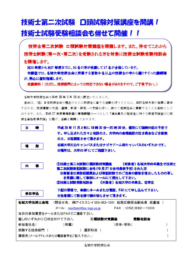 技術士第二次口頭試験対策講座案内(pdf)