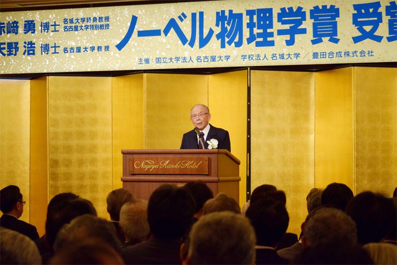 700人が参加して華やかに行われた記念式典で謝辞を述べる赤﨑終身教授(1月30日、名古屋観光ホテル曙の間で)