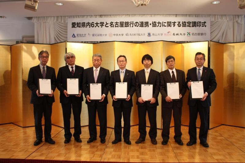 名古屋銀行の中村頭取(右端)と6大学の学長や副学長(名古屋市内のホテルで)