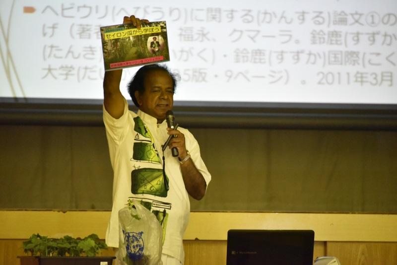 セイロン瓜について授業するクマーラ教授
