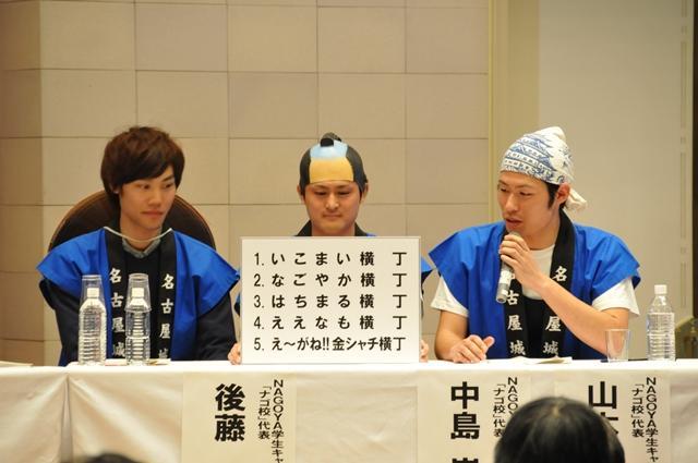 「ナゴ校」代表としてネーミングを提案する中島さん(中央)と山本さん(右)