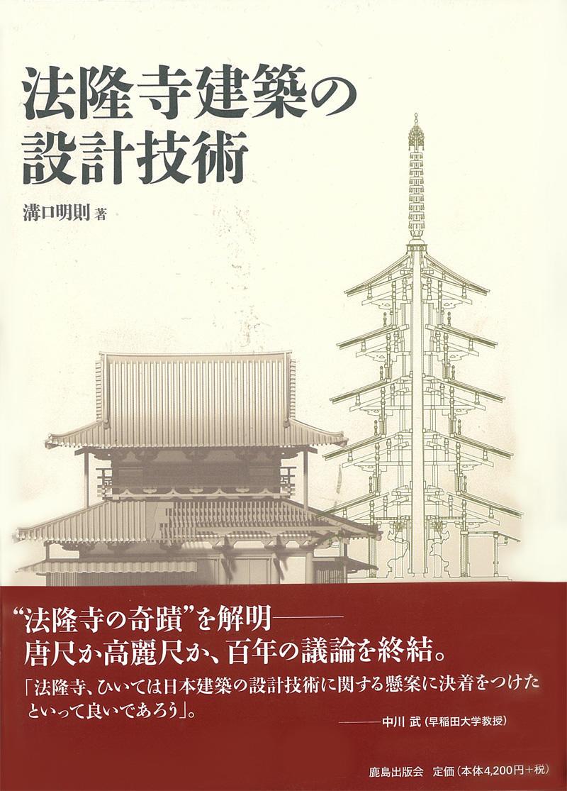 今回の受賞研究をまとめた著書「法隆寺建築の設計技術」  (鹿島出版会、2012年7月15日発行)