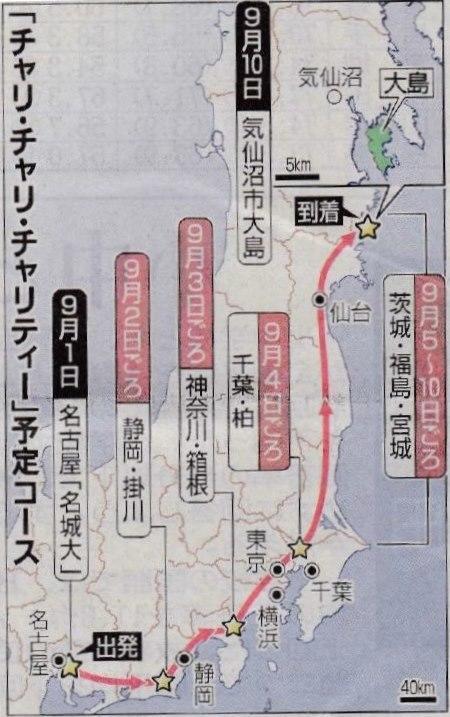 「チャリ・チャリ・チャリティー」の予定コース(8月26日「河北新報」から)