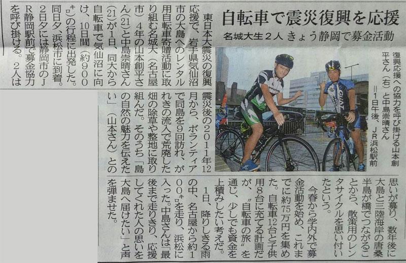 浜松到着を伝える「静岡新聞」(9月2日)