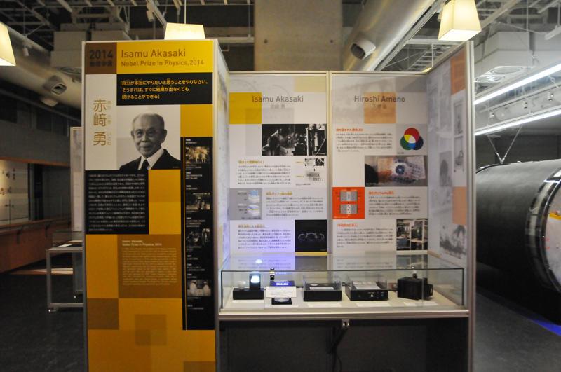 赤﨑終身教授を紹介する展示スペース