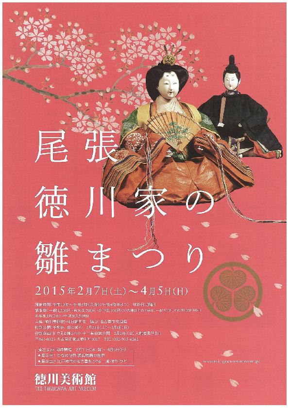 徳川美術館特別展「尾張徳川家の雛まつり」が開催されます | ニュース ...