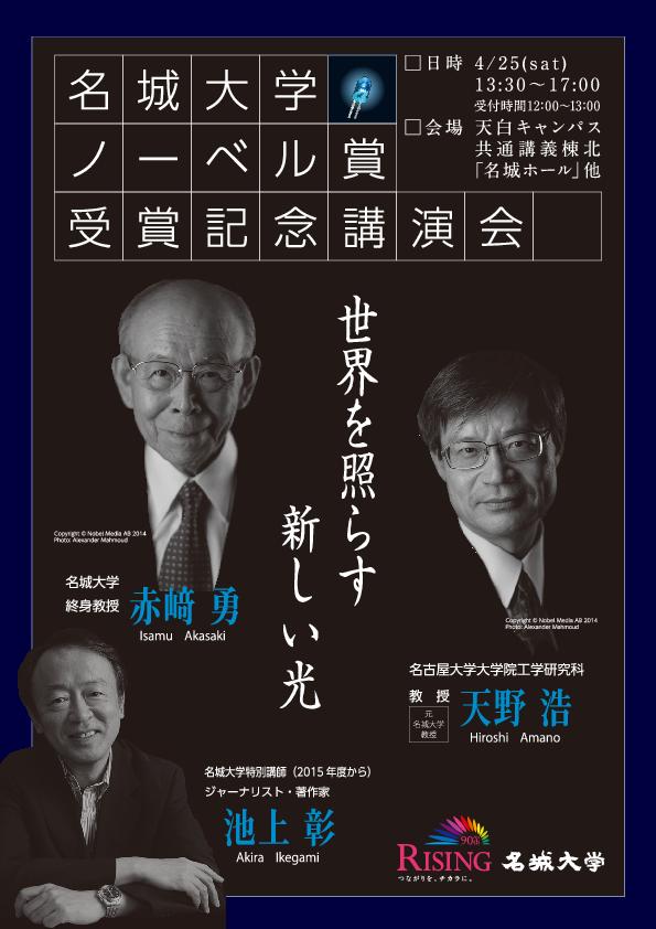 講演会チラシ(表)