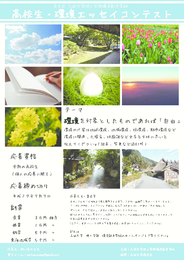 高校生・環境エッセイコンテストポスター(クリックでPDFが開きます)