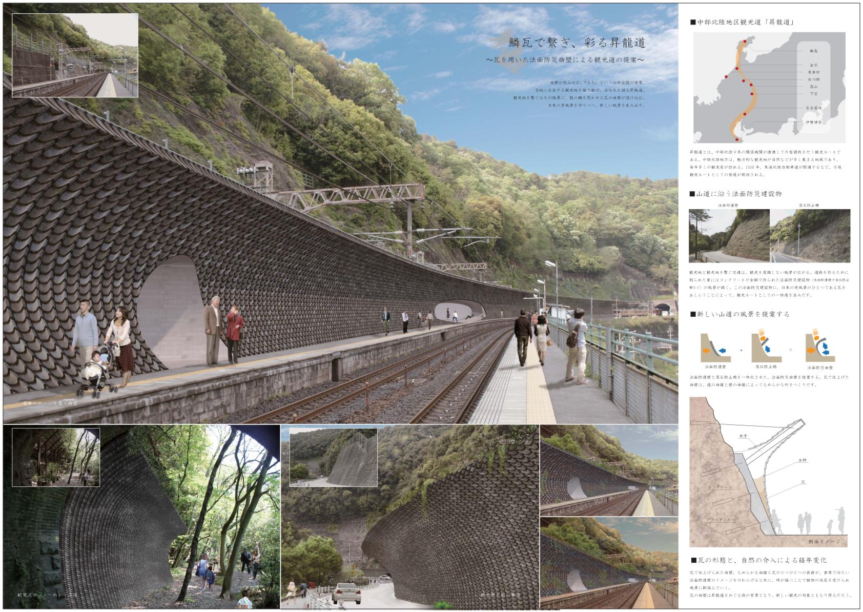 受賞作品「鱗瓦で繋ぎ、彩る昇竜道 ~瓦を用いた法面防災曲壁による観光道の提案~」